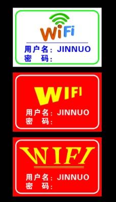 wifi   无线网图片