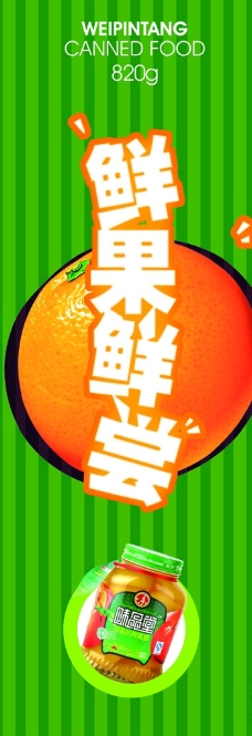 鮮果鮮嘗香橙罐頭圖片