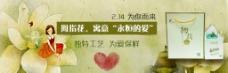 拇指花产品推广banner图片