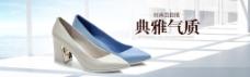 时尚优雅气质女单鞋海报