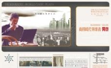世贸广场彩页图片