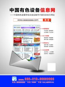 网站广告彩页
