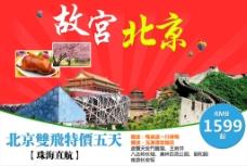 北京旅遊宣傳單張psd下載