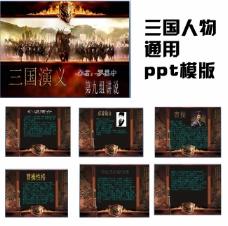 三国人物故事介绍ppt模版