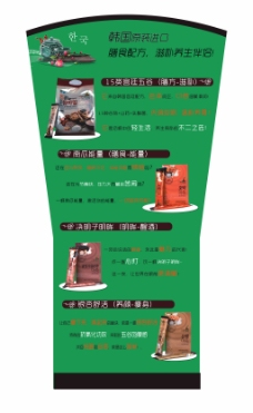 韩国产品 台卡设计