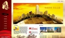 红色风格网页版面图片