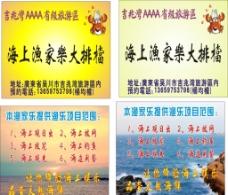 海上渔家乐图片
