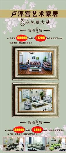 家具装饰展架图片