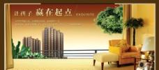 地產設計宣傳圖片