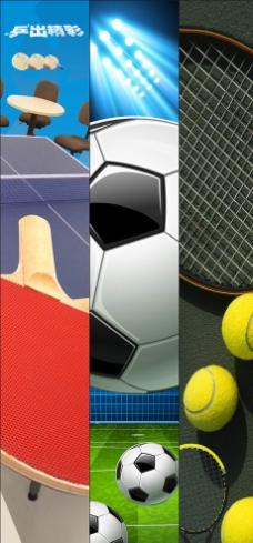 体育海报图片