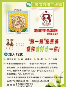 越南鸡粉二维码扫扫图片