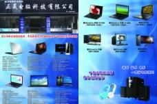 电脑科技彩页图片