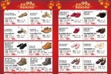 鞋子DM促销单页设计图片