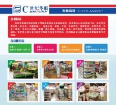 超市展板图片