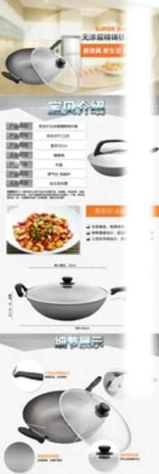 炒锅详情页图片