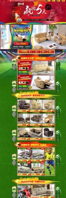 世界杯首页设计排版图片