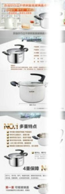 汤奶锅详情页图片