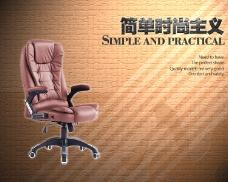 淘宝C店办公椅子详情页设计图