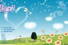 蓝天白云花朵节日海报