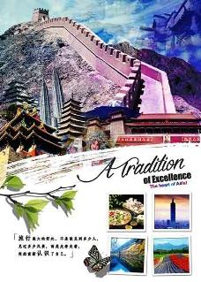 亚洲旅游封面设计