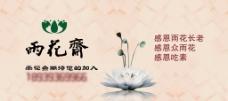 雨花斋宣传广告