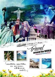 美洲旅游封面设计