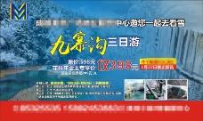 旅游活动海报