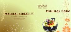 迈拉琪蛋糕图片