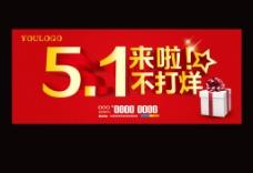 51劳动节 51促销 矢量AI图片