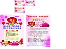 婚介服务所宣传单图片