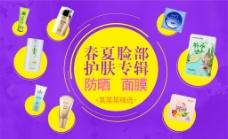 化妆品防晒面膜