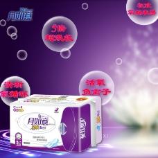 紫色大气光效月如意卫生巾广告