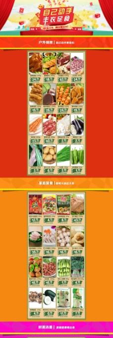 蔬菜水果专场