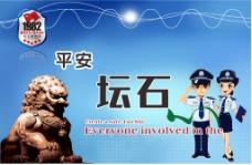 公安局PPT封面设计