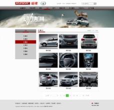 长城汽车企业站网页