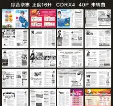 五一劳动节医疗综合杂志图片