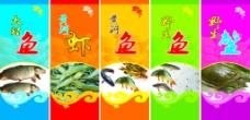 黄河鱼海报设计图片