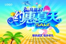 夏天宣传彩页设计图片