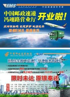 中国邮政速递
