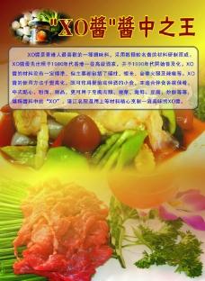 XO酱平面设计图图片