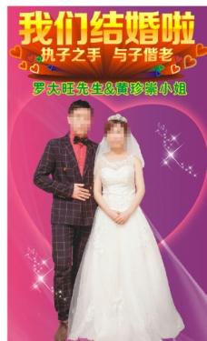 结婚展架易拉宝图片