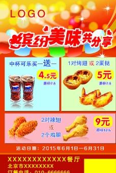 快餐宣傳單圖片