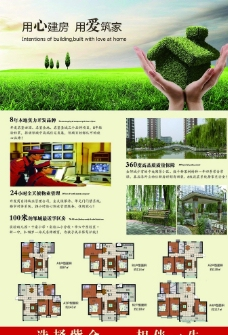 地產宣傳單圖片
