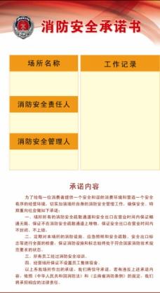 消防安全承诺书 可改图片