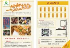 燒烤宣傳單 燒烤DM單圖片