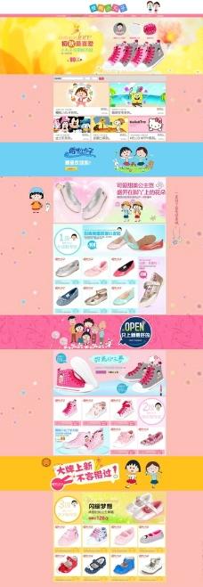 甜美童鞋首页PSD分层素材图片