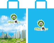 节能环保购物袋