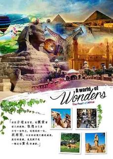 非洲旅游封面设计