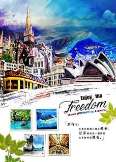 澳洲旅游封面设计