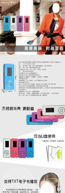 淘宝MP3电子产品详情图